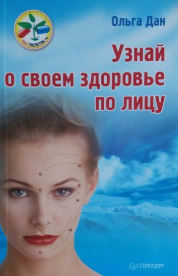 Ольга Дан. Узнай о своем здоровье по лицу