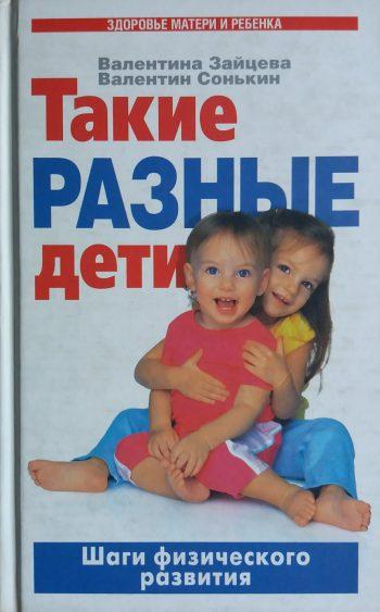 В. Зайцева/ В. Сонькин. Такие разные дети: шаги физического развития