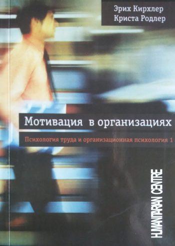 Э. Кирхлер/ К. Родлер. Мотивация в организациях. Психология труда и организационная психология