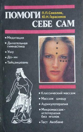 """П. Соколов. """"Массаж, еще раз массаж""""/ Ю. Герасимов. """"Восточные системы оздоровления"""""""