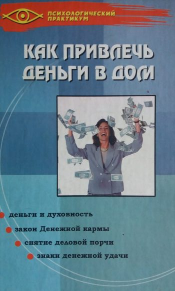 Андрей Десни. Как привлечь деньги в дом