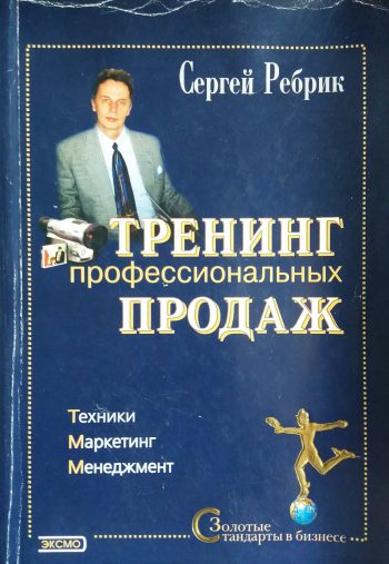 Сергей Ребрик. Тренинг профессиональных продаж. Техники, маркетинг, менежмент