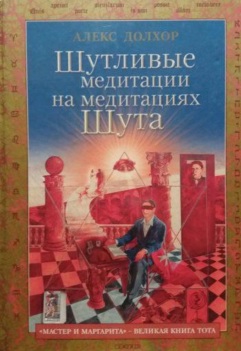 """Алекс Долхор. Шутливые медитации на медитации Шута. """"Мастер и Маргарита"""" - великая книга Тота."""