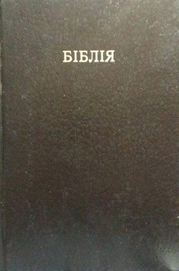 Біблія або Книга Святого письма Старого й нового Заповіту