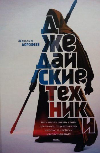 Максим Дорофеев. Джедайские техники. Как сберечь мыслетопливо