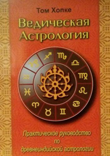 Том Хопке. Ведическая астрология. Практическое руководство по древнеиндийской астрологии