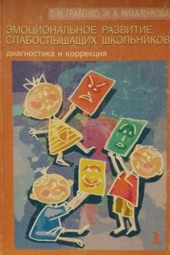 Т. Грабенко/ И. Михаленкова. Эмоциональное развитие слабослышащих детей. Диагностика и коррекция