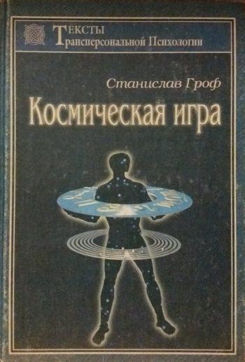 Станислав Гроф. Космическая игра. Исследование рубежей человеческого сознания