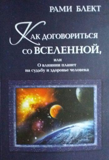 Рами Блект. Как договориться со Вселенной или о влиянии планет на судьбу и здоровье человека