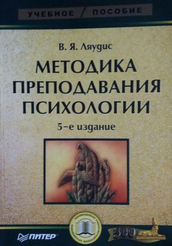 В. Ляудис. Методика преподавания психологии