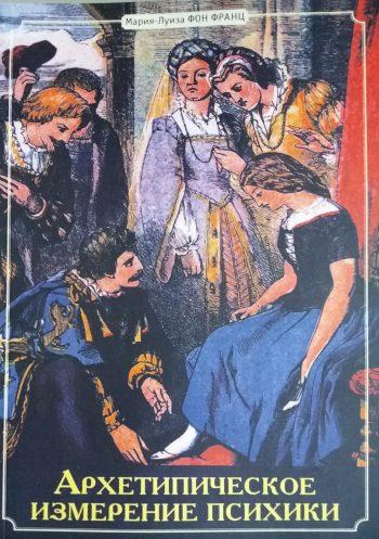 Мария-Луиза Фон Франц. Архетипическое измерение психики