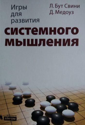 Л. Бут Свини/ Д. Медоуз. Игры для развития системного мышления