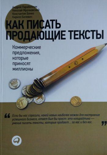 А. Парабеллум/ Н. Мрочковский. Как написать продающие тексты, коммерческие предложения