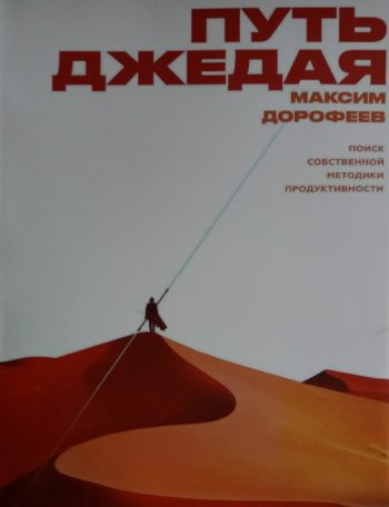 Максим Дорофеев. Путь Джедая. Поиск собственной методики продуктивности