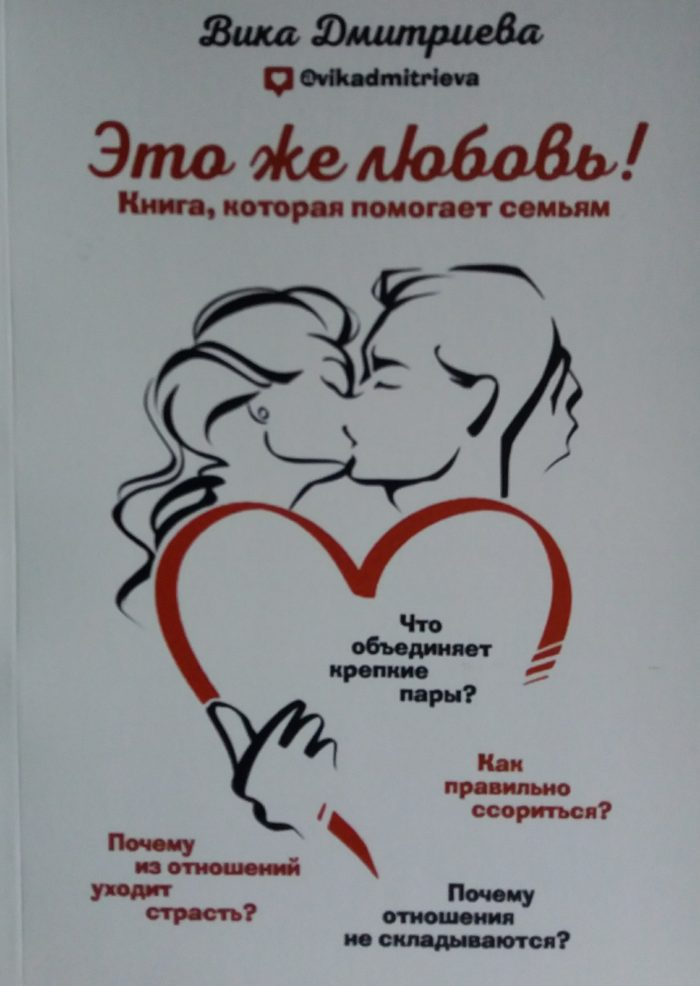Вика Дмитриева. Это же любовь! Книга, которая помогает семьям