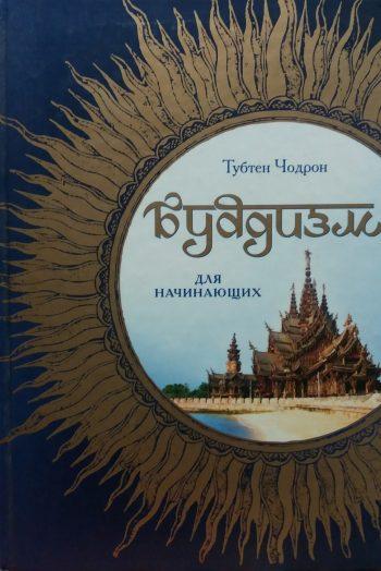 Тубтен Чодрон. Буддизм для начинающих