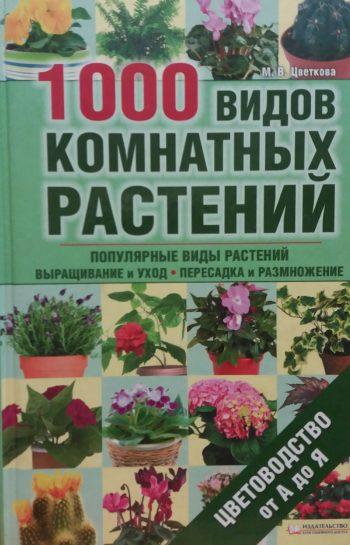 М. Цветкова. 1000 видов комнатных растений. Популярные виды.