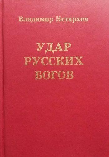 Владимир Истархов. Удар русских Богов