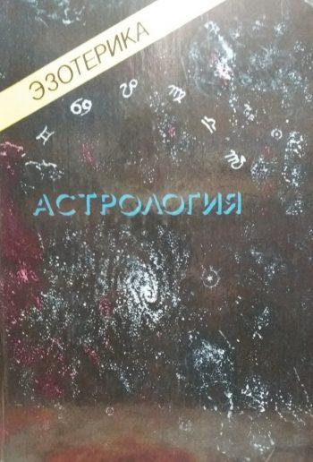 Астрология. Учебный курс Мюнхенского института Парапсихологии.