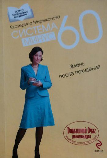 Екатерина Мириманова. Система минус 60. Жизнь после похудения