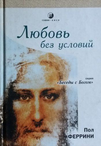 Пол Феррини. Любовь без условий
