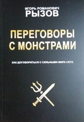 И. Рызов. Переговоры с монстрами. Как договориться с сильными мира сего