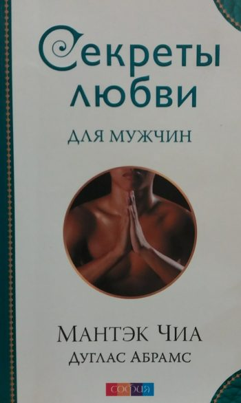 Мантэк Чиа/ Дуглас Абрамс. Секреты любви для мужчин