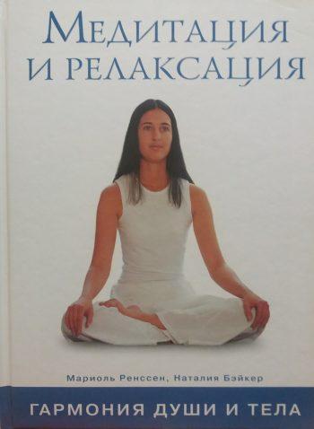 М. Ренссен/ Н. Бэйкер. Медитация и релаксация. Гармония души и тела