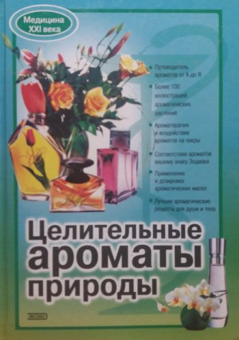 М. Ковлягина. Целительные ароматы природы