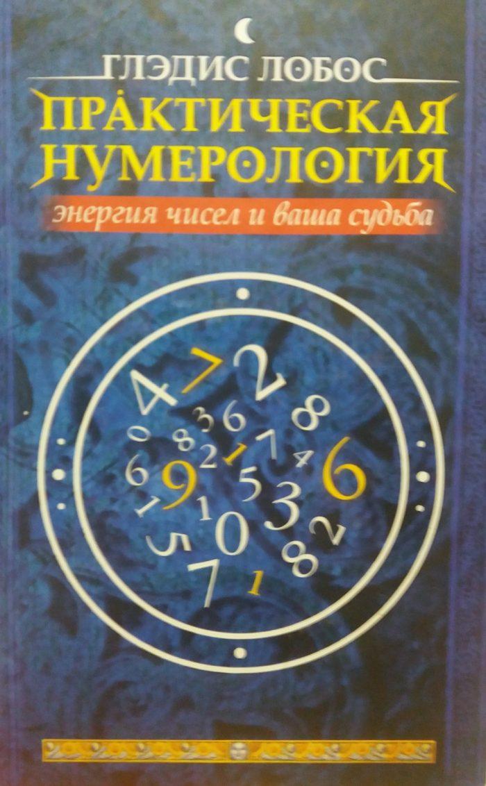 Глэдис Лобос. Практическая нумерология. Энергия чисел и ваша судьба