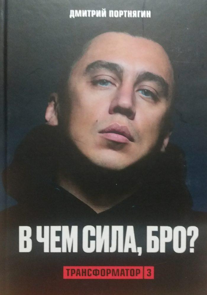 Дмитрий Портнягин. Трансформатор-3. В чем сила, Бро?