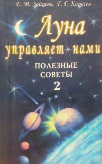 Е. Зайцева/ Г. Карасев. Луна управляет нами. Полезные советы. Книга 2