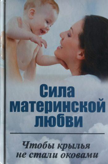 Ирина Ткаченко. Сила материнской любви. Чтобы крылья не стали оковами
