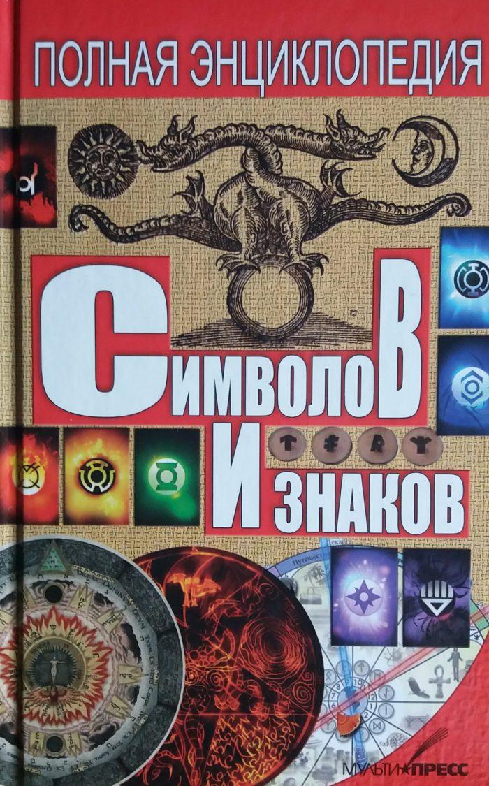 Илона Куприна. Полная энциклопедия символов и знаков
