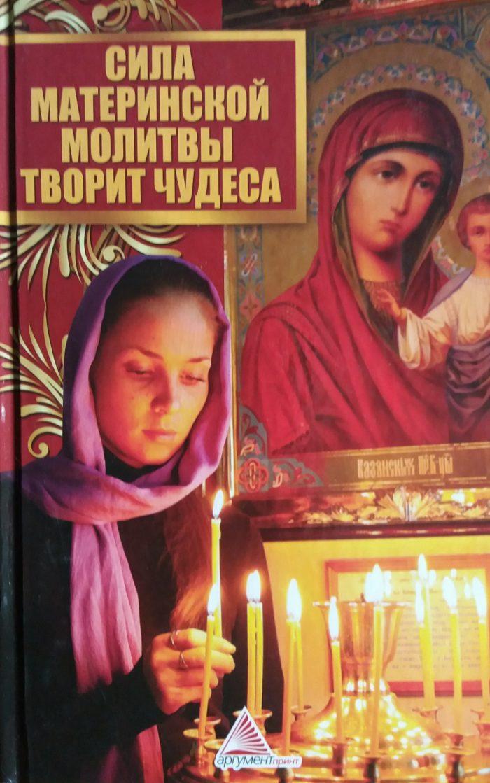 Ярослава Васильева. Сила материнской молитвы творит чудеса