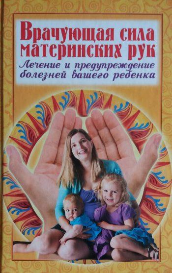 Алексей Корнеев. Врачующая сила материнских рук. Лечение и предупреждение болезней вашего ребенка