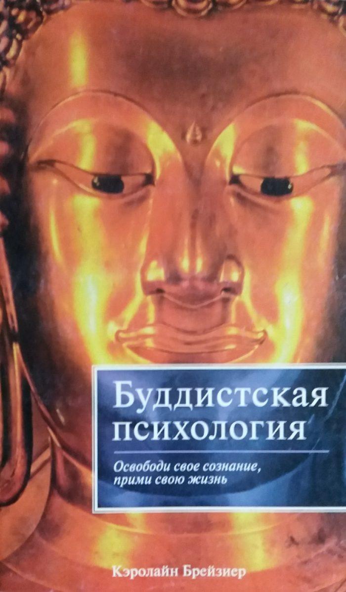 Кэролайн Брейзиер. Буддистская психология. Освободи свое сознание, прими свою жизнь