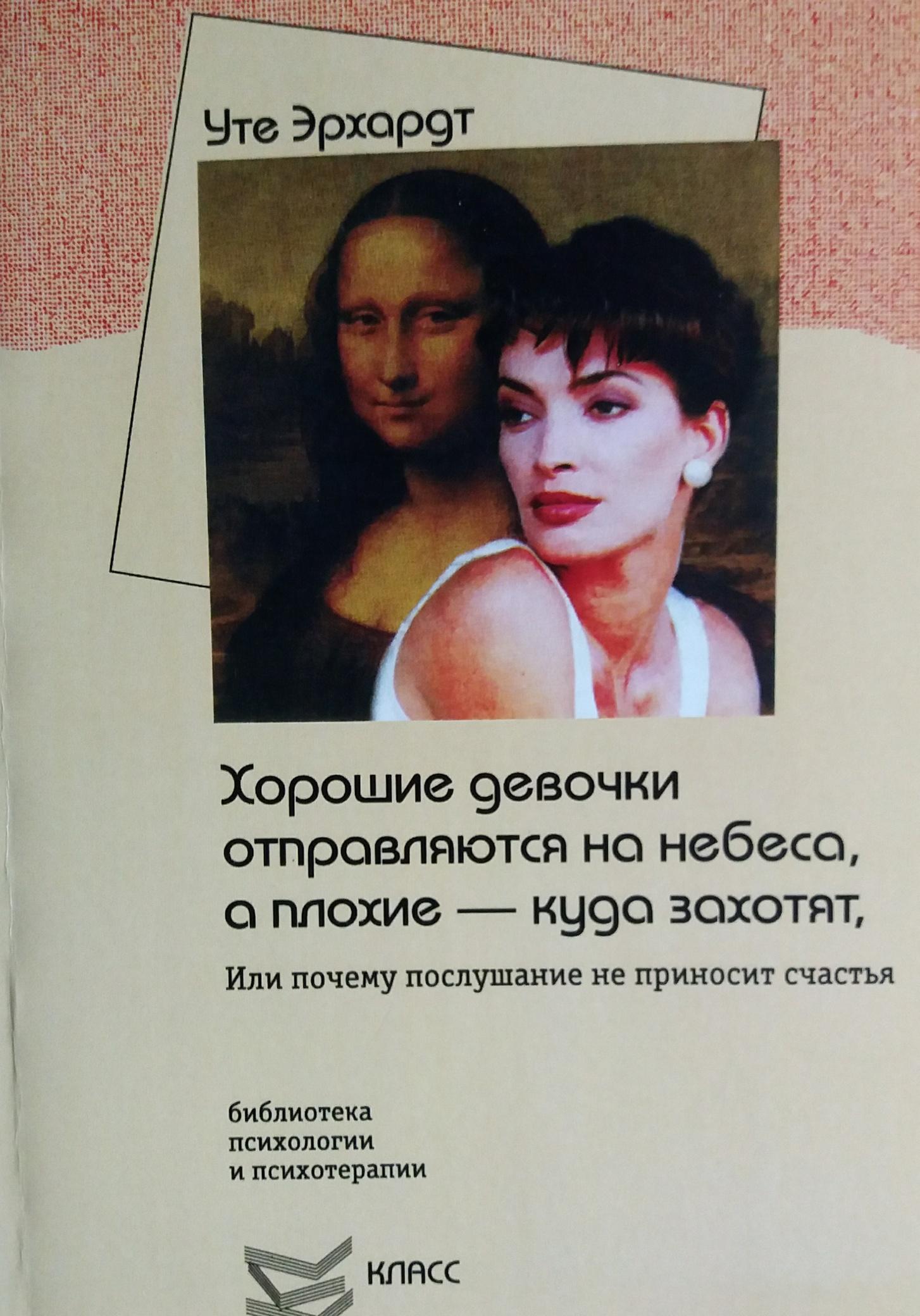 Хорошие девушки попадают в рай плохие куда захотят книга