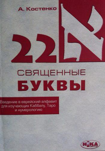 Андрей Костенко. 22 Священные буквы. Введение в еврейский алфавит для изучающих Каббалу, Таро и нумерологию
