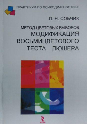 Л. Собчик. Метод цветовых выборов - модификация восьмицветового теста Люшера