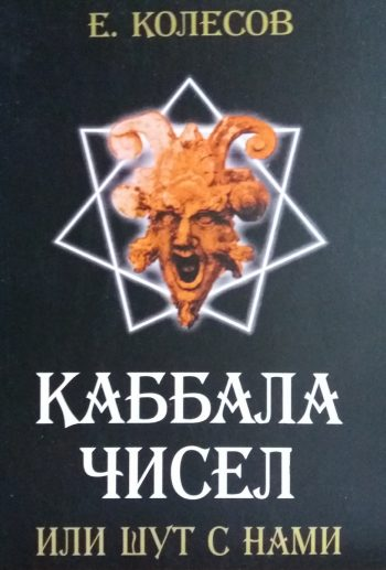 Евгений Колесов. Каббала чисел или шут с нами