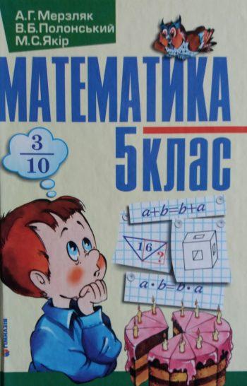 А. Мерзляк. Математика 5 клас