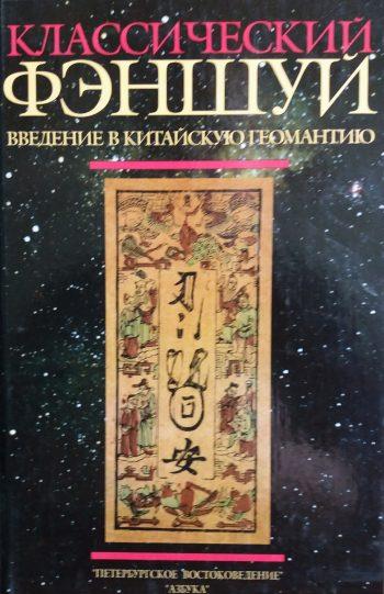 М. Ермаков. Классический фен-шуй: введение в китайскую геомантию