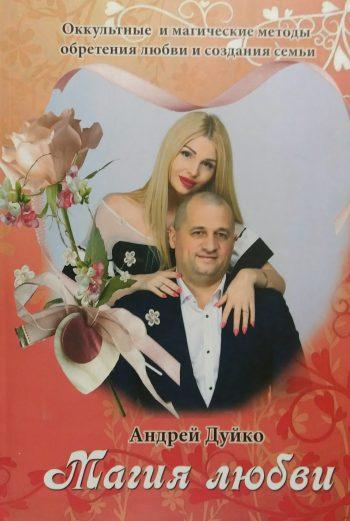 Андрей Дуйко. Магия любви