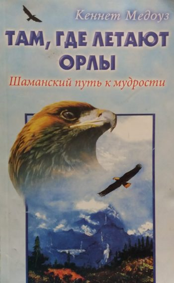 Кеннет Медоуз. Там, где летают орлы: шаманский путь к мудрости.