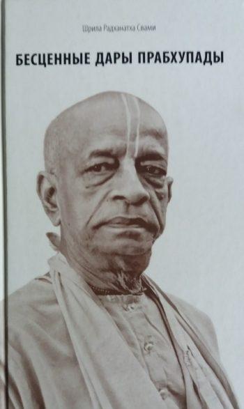 Шрила Радханатха Свами. Бесценные дары Прабхупады