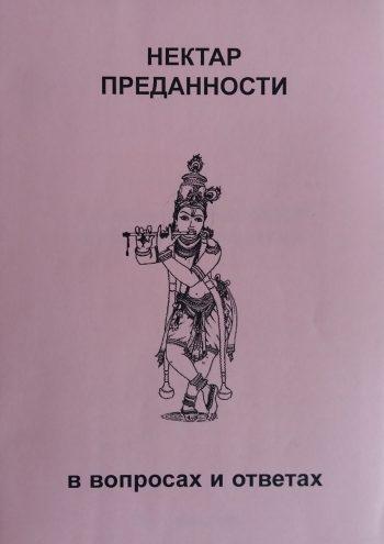 А.Ч. Бхактиведанта Свами Прабхупада. Нектар преданности в вопросах и ответах