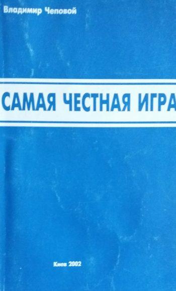 Владимир Чеповой. Самая честная игра