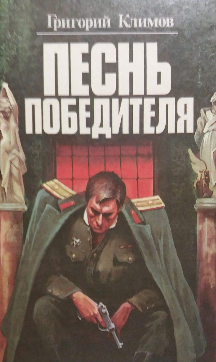 Григорий Климов. Песнь победителя