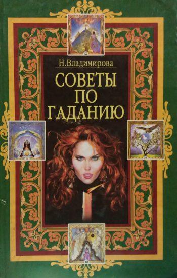 Наина Владимирова. Советы по гаданию